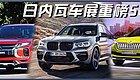 2019日内瓦车展剧透:宝马X3 M实力领衔!这些重磅SUV将闪耀亮相