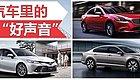 """中国好声音冠军诞生!汽车里的""""好声音""""你又知多少?"""