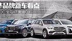 上海车展前瞻:豪华品牌这阵势不得了,火拼C位!