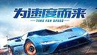 【新游】TIME FOR SPEED为速度而来——《小米赛车》