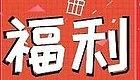 """【周五秒杀】不降价,不五一!享Zui低价""""煲""""你满意!"""