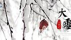 """今日大雪,气温速降,""""三字经""""教你温暖过冬"""