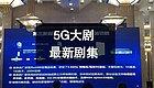 "5G这部大剧,刚刚一口气""更新了好几集"""