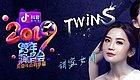 阿娇婚后首秀,Twins合体江苏卫视跨年