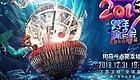 """2019江苏卫视跨年演唱会再赴澳门  12月31日 """"用奋斗点亮幸福"""""""