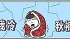 降温+雨+雪!冷到骨头里!最低温度…再坚持几天暖气就来了!