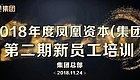 2018年度凤凰资本(集团)第二期新员工培训