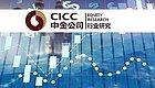 中金:中央经济工作会议行业点评—房地产、建筑、机械、铁路运输、科技