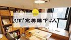 35㎡放衣帽间、大浴缸、大榻榻米阳台,这对广州小情侣的家也太好用了吧!