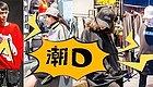 【@时尚弄潮er们】重庆全新潮牌聚集地出现,你确定不来skr一把?