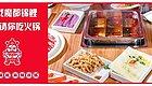 """@所有魔都人,这里为你准备了专属""""锦鲤霸王餐"""",渝利请你吃火锅!"""