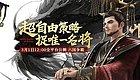 遍布单机思考的多人游戏,《梦想帝王手游》怎样成为SLG中的一股清流?