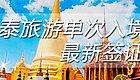 赴泰旅游单次入境最新签证信息!官方发布,速速收藏