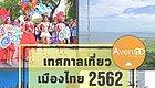 5小时玩转全泰5大区域,超easy!泰国旅游节今日开幕