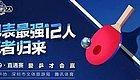 正在直播  王曼昱VS陈梦 地表最强12人场场燃爆 (附直播地址)