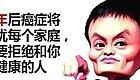 马云强调预防大于治疗:对自己不好,真的会死