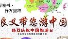 """预告  """"5.19中国旅游日"""" 跟着李良义教授游中国"""