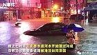 【热点】山竹来袭:车辆浸水后这样报保险能获得全陪