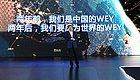 李书福/徐留平/竺延风/徐和谊/王传福集体点赞WEY,这是中国汽车力量首次集体握手