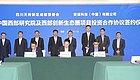 打造创新生态圈!安谋中国与天府新区签署正式投资合作协议