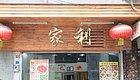 传说中的江湖大佬,花了20年时间,只为一碗销魂的咖喱