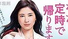 日本推出电视剧批判996透露加班工资少的可怜甚至没有
