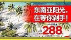 天津人民,想把沙滩和阳光全都打包给你