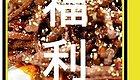 销魂冷吃牛肉免费送!成都网红小吃在天津被疯抢,畅销3年!