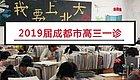 快讯!成都高2019届高三一诊语文、数学文/理试卷出炉!(含答案)