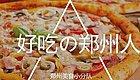 郑州人是什么味儿的?