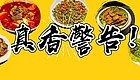 福利  这家郑州必吃川菜,一口让舌尖跳起来!这个冬天绝对让你辣过瘾!