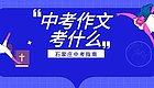 2016-2018年河北省中考作文题目+解析+范文,赶快收藏好!