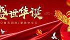 手绘祖国 献礼国庆——高淳改革开放40周年暖心大片温情上线!