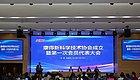 张家港这家巨无霸企业成立科协组织了!