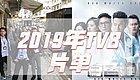 """TVB2019年新剧速递,优势题材+实力卡司,""""原汁港味""""这次能抢回流量吗?"""