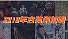 2019年古装剧前瞻:清朝宫廷销声匿迹,宋朝题材蓄势待发
