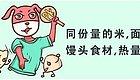 【科普营养】米饭、馒头、面条三种主食,想要减肥到底选择哪种主食?