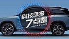 【科技早报7点整】华为将在全球新建5G开放实验室 蔚来李斌称卖的是生活方式 乐视汽车新动态