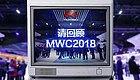 你好,MWC2019!