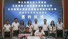 绿维文旅集团与湘东区政府签署战略合作协议,共建湘东慢村