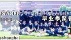 上海囡囡的毕业狂欢模式!就藏在这10家餐馆里!奥扫来~