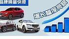 自主品牌销量快报车企们的销量都逆势猛涨,国产车的春天来了?