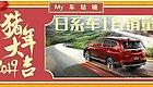 日系车1月份又大卖!混动车型销量激增,东风本田创1月纪录