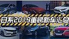 """日系2019新车规划:卡罗拉、轩逸和马自达3上演""""大厮杀"""""""