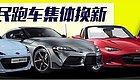 平民跑车集体换代,丰田Supra/斯巴鲁BRZ的传奇能否再续?