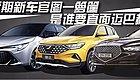 近期新车官图一览:捷达推两款新车,某韩系品牌要叫板迈巴赫S级?