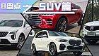 2018年盘点今年上市的所有SUV,这些车型最具特殊意义