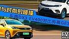 东南DX3 EV400对比传祺GE3 530 空间与时尚的碰撞!