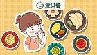 那谁谁,让中国宝宝来教教你怎么使用筷子!