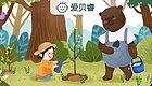 收藏!给孩子的植树节礼物:关于大树的科普、手工和绘本!(内含音频)